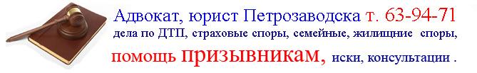 знает, автоюрист петрозаводск бесплатная консультация улыбнулся: