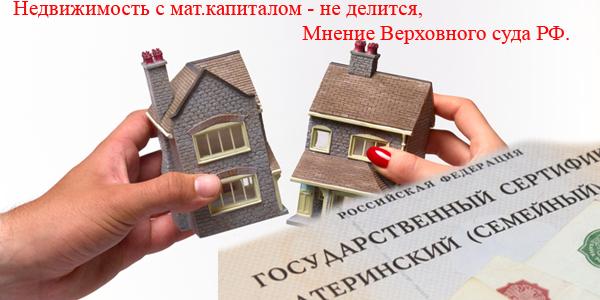 мат капитал в ипотеке при разводе был его